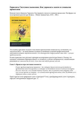 Гараедаги Джамшид. Системное мышление. Как управлять хаосом и сложными процессами - Конспект книги