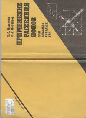 Машкова Е.С. Молчанов В.А. Применение рассеяния ионов для анализа твердых тел