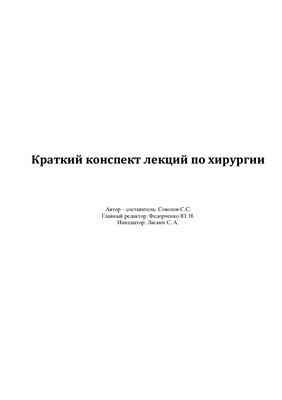 Соколов С.С. Краткий конспект лекций по хирургии