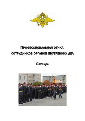 Зарубина Е.В. Профессиональная этика сотрудников органов внутренних дел: словарь