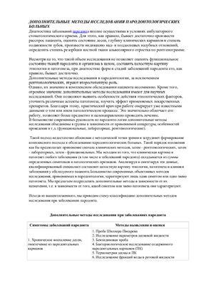 Реферат - Дополнительные методы исследования пародонтологических больных
