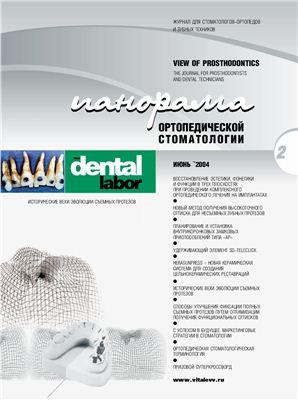Панорама ортопедической стоматологии 2004 №02
