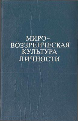 Иванов В.П. (ред.) Мировоззренческая культура личности (Философские проблемы формирования)