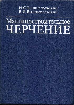 Вышнепольский И.С, Вышнепольский В.И. Машиностроительное черчение (с элементами программированного обучения)