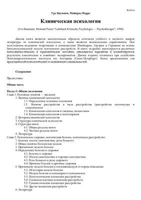 Бауманн У., Перре М. Клиническая психология