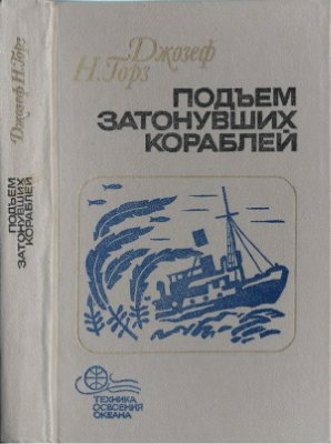Горз Дж.Н. Подъем затонувших кораблей