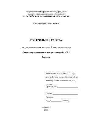 Контрольная работа по английскому языку РТА (1 курс)