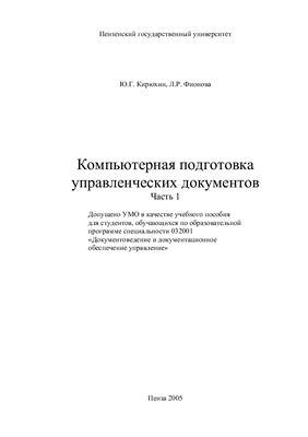 Кирюхин Ю.Г., Фионова Л.Р. Компьютерная подготовка управленческих документов