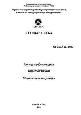 СТ ЦКБА 087 Арматура трубопроводная. Электроприводы. Общие технические условия