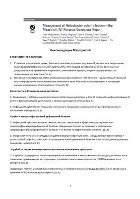 Рекомендации Маастрихт‐4
