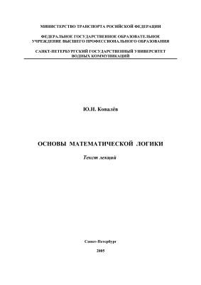 Ковалёв Ю.Н. Основы математической логики: Текст лекций