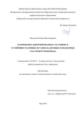 Масалимов Р.Б. Напряженно-деформированное состояние и устойчивость кривых вставок надземных и подземных участков трубопровода