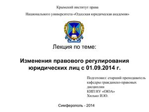 Изменения правового регулирования юридических лиц с 01.09.2014 г