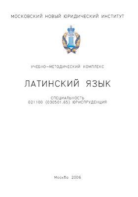 Коробченко Ю.С. Латинский язык (учебно-методический комплекс)