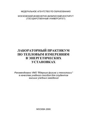 Архипов В.В. и др. Лабораторный практикум по тепловым измерениям в энергетических установках