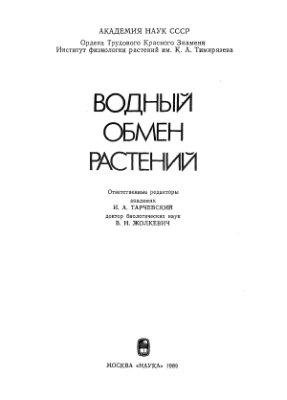 Жолкевич В.Н., Гусев Н.А., Капля А.В. и др. Водный обмен растений