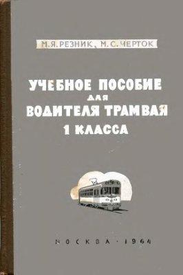 Резник М.Я., Черток М.С. Учебное пособие для водителей трамвая 1-го класса