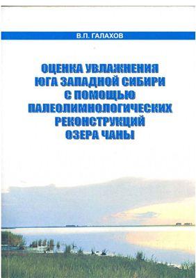 Галахов В.П. Оценка увлажнения юга Западной Сибири с помощью палеолимнологических реконструкций озера Чаны
