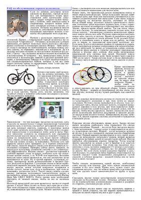 Большаков А., Еремин К. FAQ по обслуживанию горного велосипеда