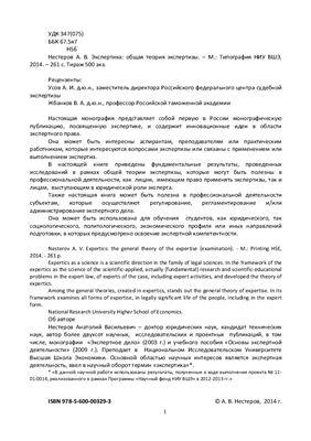 Нестеров А.В. Экспертика: общая теория экспертизы