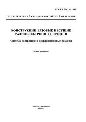 ГОСТ Р 51623-2000 Конструкции базовые несущие радиоэлектронных средств. Система построения и координационные размеры