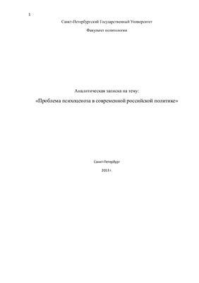 Аналитическая записка. Проблема психоценоза в современной российской политике