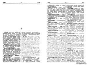Левинсон-Лессинг Ф.Ю., Струве Э.А. Петрографический словарь