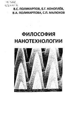 Поликарпов B.C., Коноплёв Б.Г., Поликарпова В.А., Малюков С.П. Философия нанотехнологии