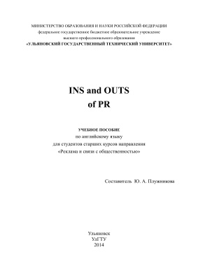 Плужникова Ю.А. Ins and Outs of PR