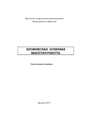 Бажина О.В., Василевская О.А. Хроническая почечная недостаточность
