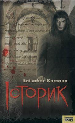 Костова Елізабет. Історик