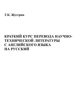 Жустрин Г.К. Краткий курс перевода научно-технической литературы с английского языка на русский