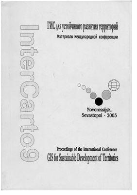 ИнтерКарто/ИнтерГИС 2003 Выпуск 09 ГИС для устойчивого развития территорий