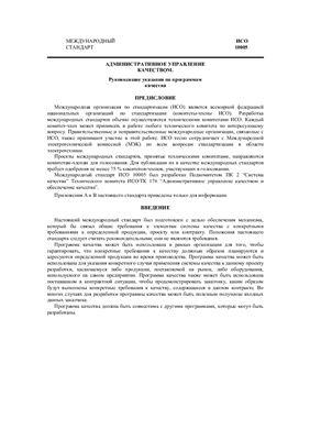 ИСО 10005-95 Административное управление качеством. Руководящие указания по программам качества