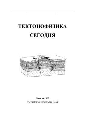 Страхов В.Н., Леонов Ю.Г. (отв. ред.). Тектонофизика сегодня (к юбилею М.В.Гзовского)