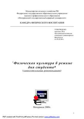 Шевякова С.А., Захарова В.Р., Мосиенко М.Г. Физическая культура в режиме дня студента