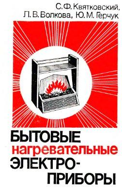 Квятковский С.Ф., Волкова Л.В., Герчук Ю.М. Бытовые нагревательные электроприборы
