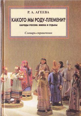 Агеева Р.А. Какого мы роду-племени? Народы России: имена и судьбы