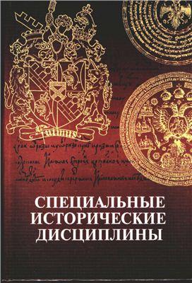 Белецкий С.В., Воронцова И.В., Дмитриева З.В. и др. Специальные исторические дисциплины