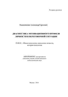 Евдокименко А.С. Диагностика мотивационного профиля личности в переговорной ситуации