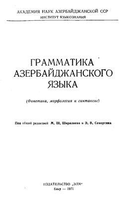 Ширалиев М.Ш., Севортян Э.В. Грамматика азербайджанского языка (фонетика, морфология и синтаксис)