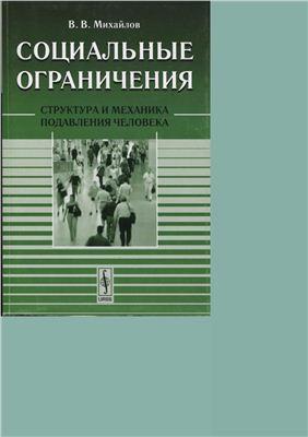 Михайлов В.В. Социальные ограничения. Структура и механика подавления человека