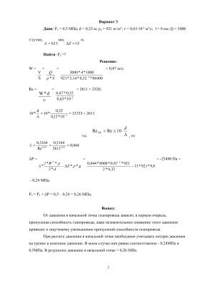 Гидравлический расчет простого трубопровода