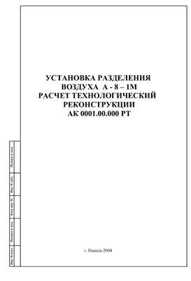 Дипломный проект - Технологический расчет криогенной воздухоразделительной установки А-8-1М