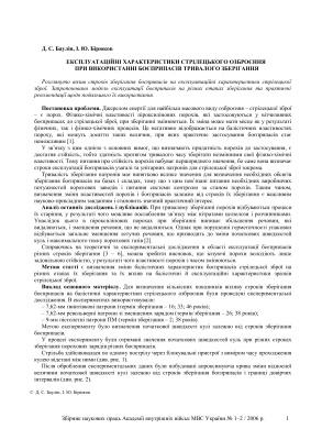 Баулін Д.С., Бірюков І.Ю. Експлуатаційні характеристики стрілецького озброєння при використанні боєприпасів тривалого зберігання