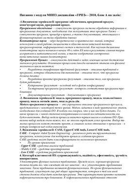 Вопросы и ответы к зачету по методологии проектирования программного обеспечения