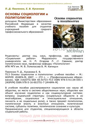 Павленок П.Д., Куканова Е.В. Основы социологии и политологии