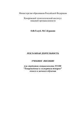 Голуб О.В., Куракин М.С. Рекламная деятельность