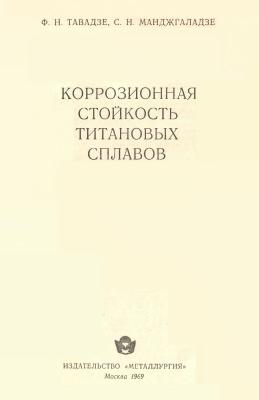 Тавадзе Ф.Н. Манджгаладзе С.Н. Коррозионная стойкость титановых сплавов