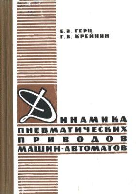 Герц Е.В., Крейнин Г.В. Динамика пневматических приводов машин-автоматов